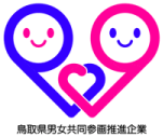 鳥取県男女協同参画推進企業